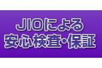 JIOによる安心検査・保証